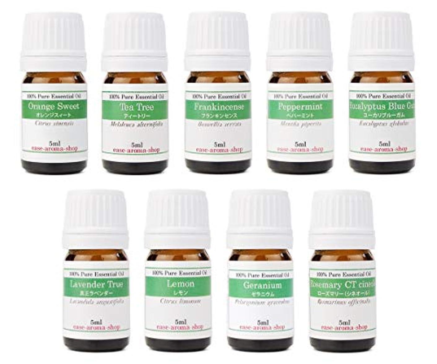 国際重くする国際【2019年改訂版】ease AEAJアロマテラピー検定香りテスト対象精油セット 揃えておきたい基本の精油 2級 9本セット各5ml
