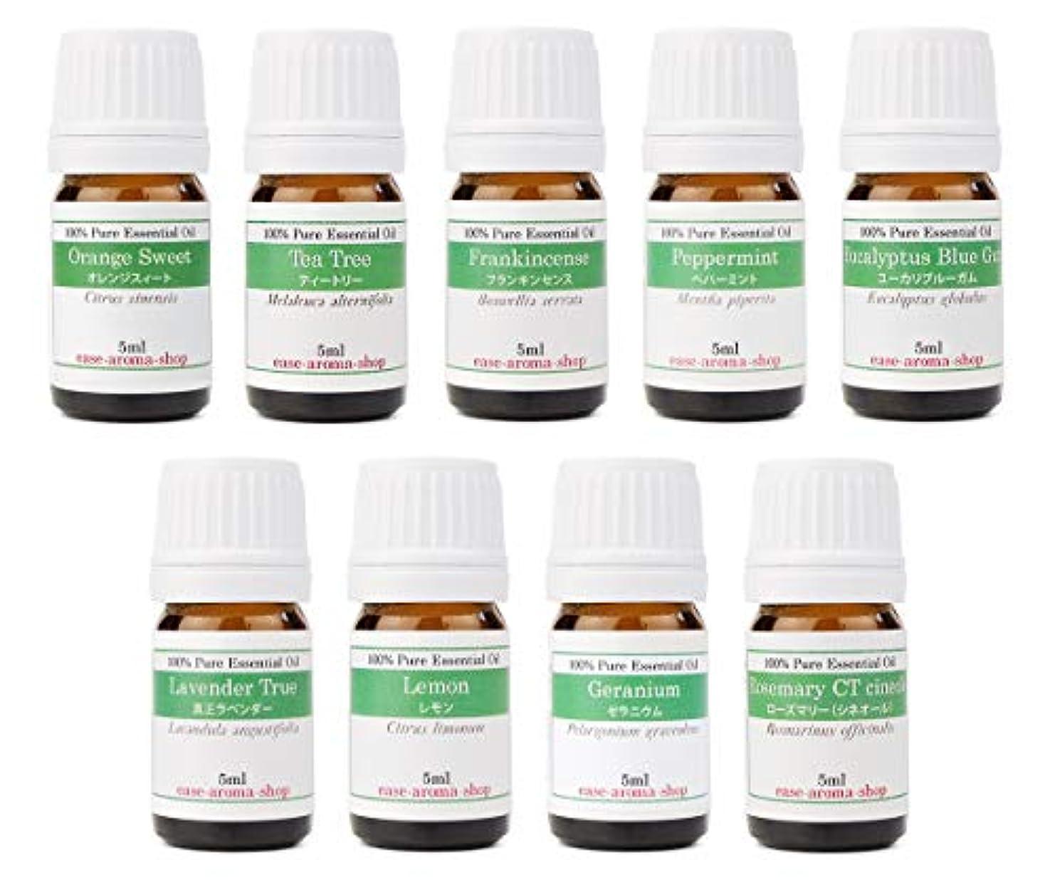 強化に向かって望む【2019年改訂版】ease AEAJアロマテラピー検定香りテスト対象精油セット 揃えておきたい基本の精油 2級 9本セット各5ml