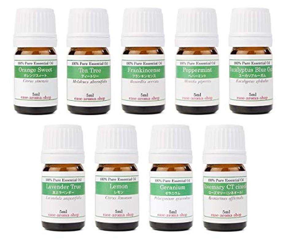 蓋原始的な会う【2019年改訂版】ease AEAJアロマテラピー検定香りテスト対象精油セット 揃えておきたい基本の精油 2級 9本セット各5ml