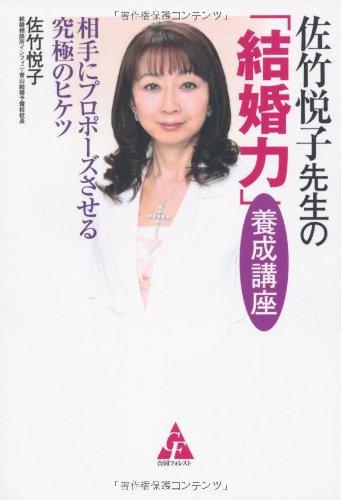 佐竹悦子先生の「結婚力」養成講座―相手にプロポーズさせる究極のヒケツ