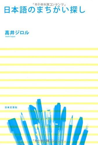 日本語のまちがい探しの詳細を見る