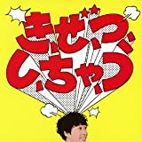 き、ぜ、つ、し、ちゃ、う/シンクロナイズド・モーニング(初回限定盤)(DVD付)