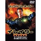 イレイザー [DVD]