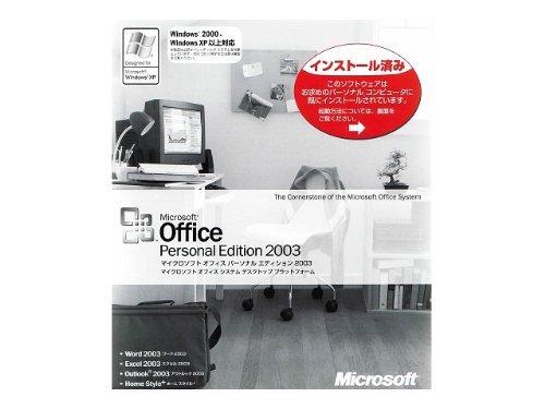 Microsoft Office Personal Edition 2003 DSPバージョン PCパーツセット