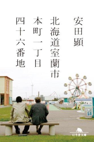 北海道室蘭市本町一丁目四十六番地の詳細を見る