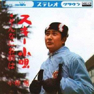 スキー小唄 (MEG-CD) CDジャケット