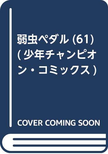 [画像:弱虫ペダル(61) (少年チャンピオン・コミックス)]
