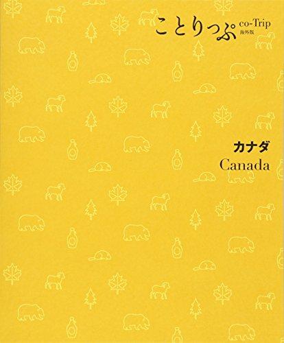 ことりっぷ 海外版 カナダ (ことりっぷ海外版)