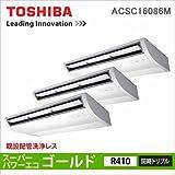 東芝(TOSHIBA) 業務用エアコン6馬力相当 天井吊形タイプ(同時トリプル)三相200V ワイヤードACSC16086M スーパーパワーエコゴールド[]3年保証