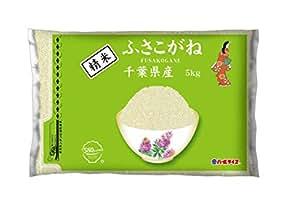 【Amazon.co.jp限定】 【精米】 千葉県産 白米 ふさこがね 5kg 令和元年産