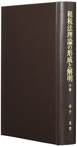 租税法理論の形成と解明 下巻 (租税法理論の形成と解明 全2巻)