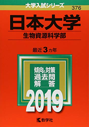日本大学(生物資源科学部) (2019年版大学入試シリーズ)