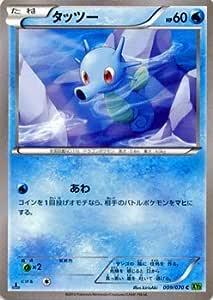 ポケモンカードゲームXY タッツー/ タイダルストーム(PMXY5)/シングルカード