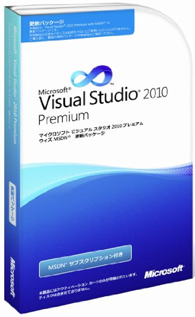 キラウエア山ディスクマダムMicrosoft Visual Studio 2010 Premium with MSDN 更新パッケージ