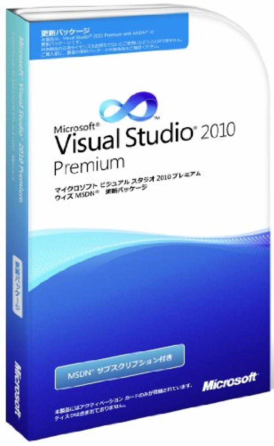 靴摂動衝動Microsoft Visual Studio 2010 Premium with MSDN 更新パッケージ