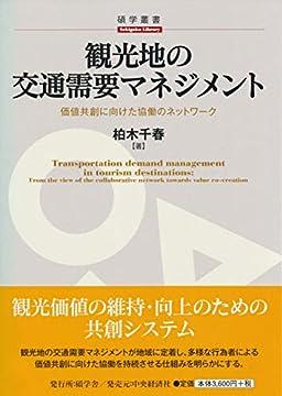 【碩学叢書】観光地の交通需要マネジメント