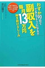 わずか90日でできるようになる!!副収入を毎月13万円稼ぎ続 単行本