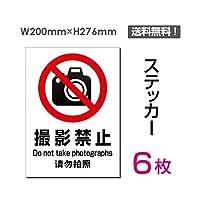 「撮影禁止」【ステッカー シール】タテ・大 200×276mm (sticker-099-6) (6枚組)