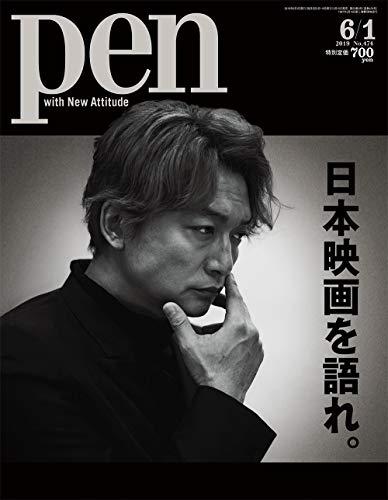 Pen(ペン) 2019年6/1号[日本映画を語れ。/表紙:香取慎吾]