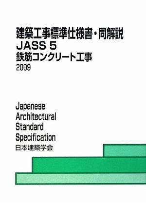 建築工事標準仕様書・同解説 JASS〈5〉鉄筋コンクリート工事