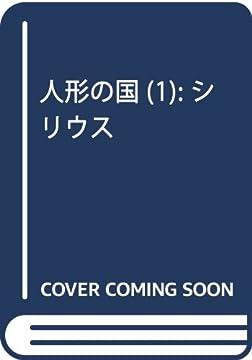 人形の国(1): シリウス (シリウスコミックス)