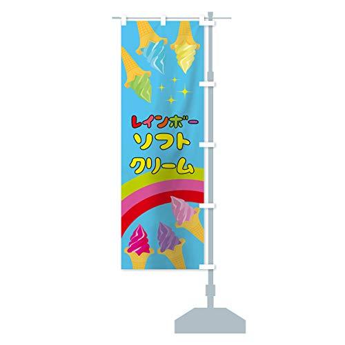 レインボーソフトクリーム のぼり旗 チチ選べます(レギュラー60x180cm 右チチ)