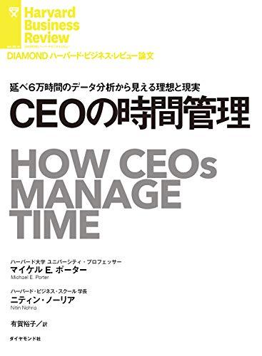 CEOの時間管理 DIAMOND ハーバード・ビジネス・レビュー論文