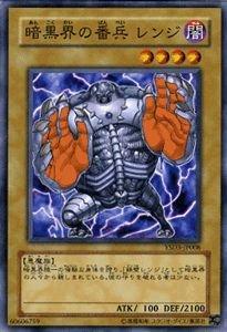 遊戯王カード 暗黒界の番兵 レンジ YSD3-JP008N_WK