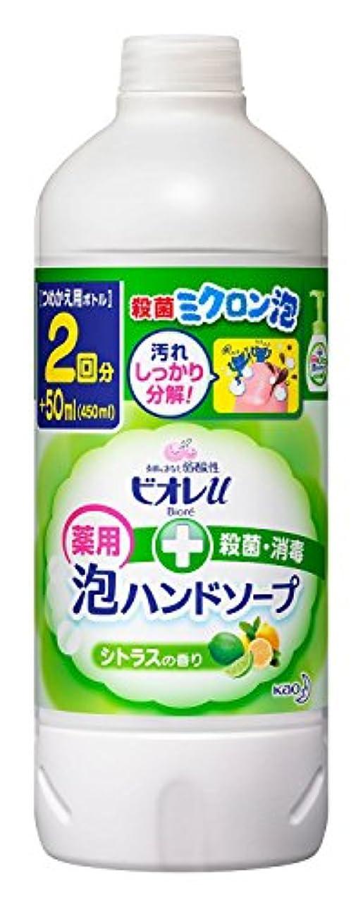 撤退レルム象【花王】ビオレU 泡ハンドソープ シトラスの香り <詰替> 450ml ×20個セット