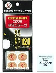 日進医療器:コスモチタンテープ 120パッチ入×3個セット + エスクリンONE1包セット