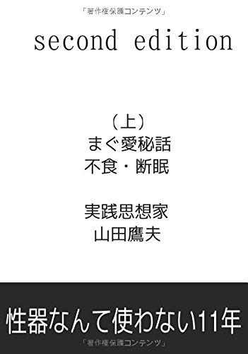 second edition (∞books(ムゲンブックス) - デザインエッグ社)