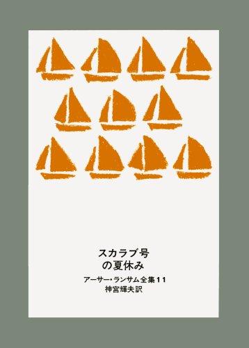 スカラブ号の夏休み (アーサー・ランサム全集 (11))の詳細を見る