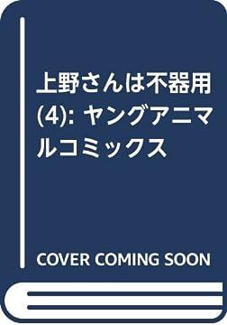 上野さんは不器用 4 (ヤングアニマルコミックス)