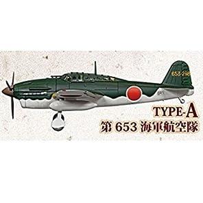 1/72スケール フルアクションVol.2 彗星12型 [TYPE-A.第653海軍航空隊](単品)