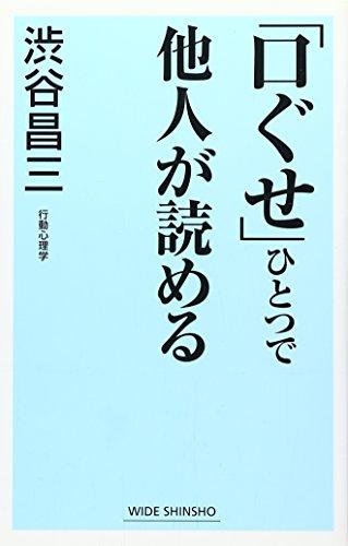 「口ぐせ」ひとつで他人が読める (WIDE SHINSHO)の詳細を見る
