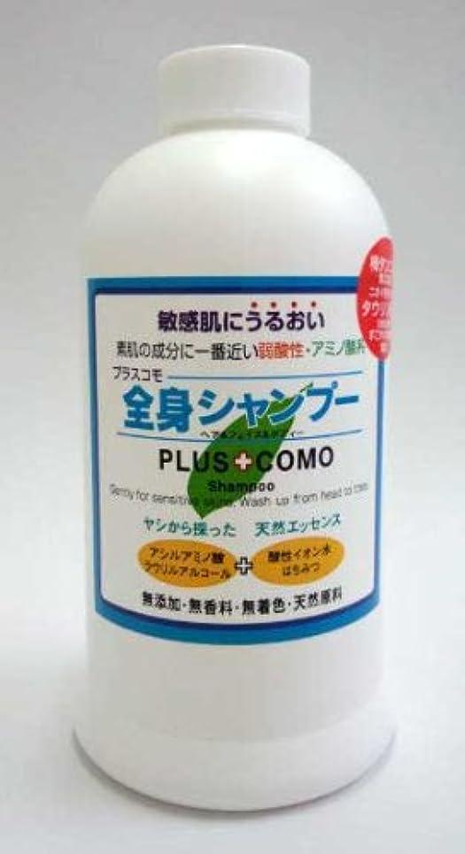 天然消臭成分「柿タンニン」新配合?痛んだ髪へタウリン配合9倍UP!<プラスコモ>全身シャンプー(500ml)つけかえ用