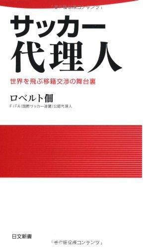 サッカー代理人 (日文新書)