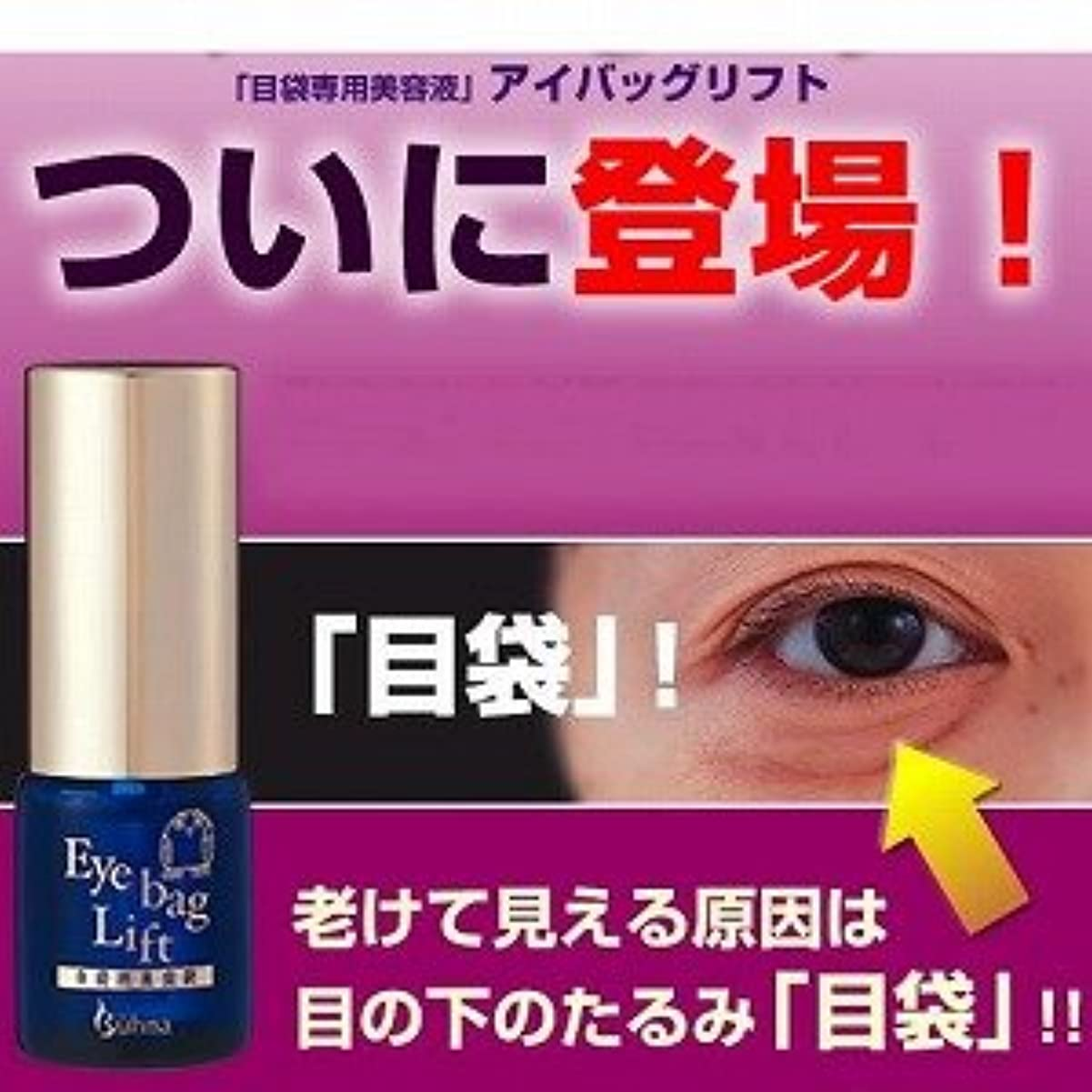 老けて見える原因は、目元、目の下のたるみ「目袋」『目袋専用美容液 アイバッグリフト』