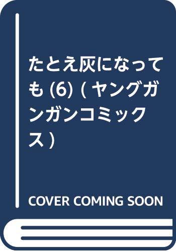 たとえ灰になっても(6) (ヤングガンガンコミックス)