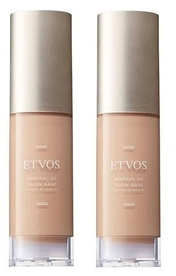 小間分医薬品エトヴォス ミネラルUVグロウベース ETVOS メイク 化粧 下地 生っぽいツヤ感 低刺激処方 (2個セット)