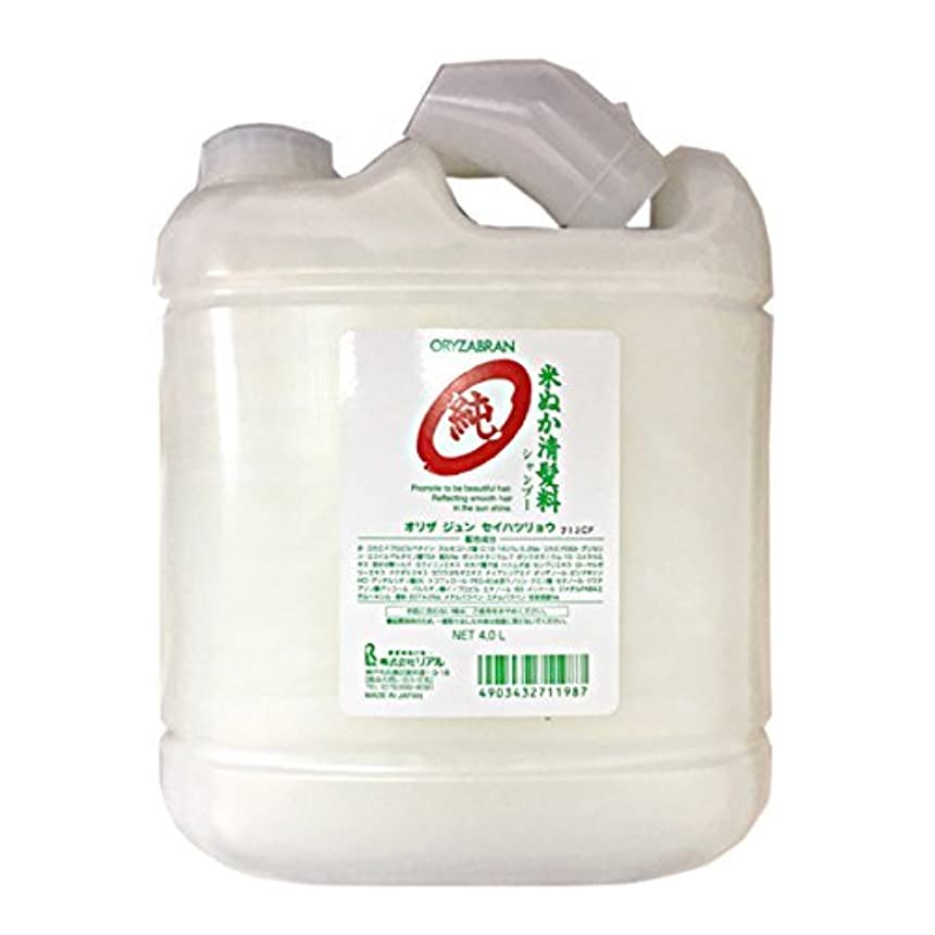 収容する不規則性長さリアル オリザ米ぬか清髪料シャンプー 業務用4000ml