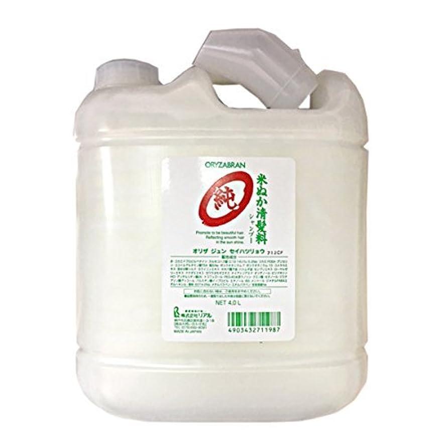 先駆者ランタン汚染するリアル オリザ米ぬか清髪料シャンプー 業務用4000ml