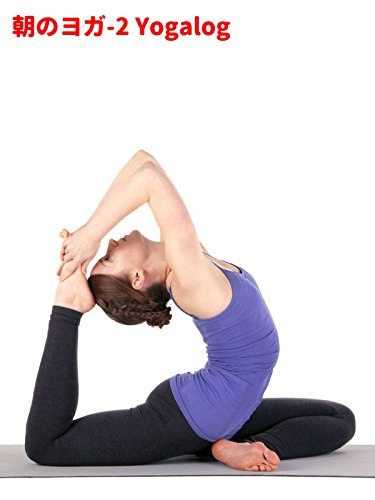 朝のヨガ-2 Yogalog