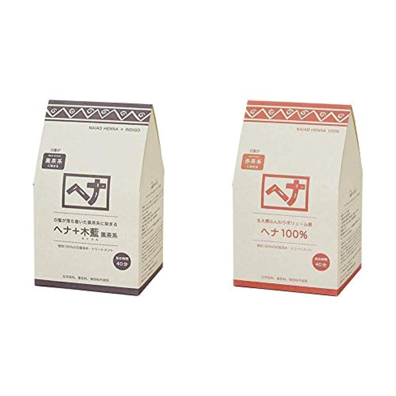 陰謀物理暖かさNaiad(ナイアード) ヘナ+木藍 黒茶系 400g & ヘナ 100% 400g