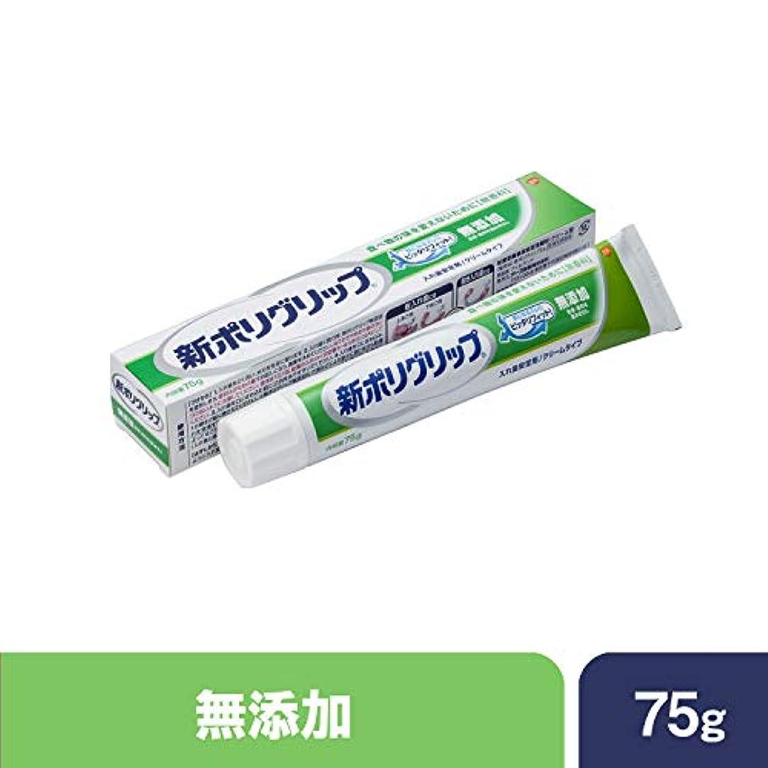 止まる政治家の鉛筆部分?総入れ歯安定剤 新ポリグリップ 無添加(色素?香料を含みません) 75g