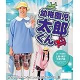 幼稚園児 太郎くん コスチューム メンズ Lサイズ