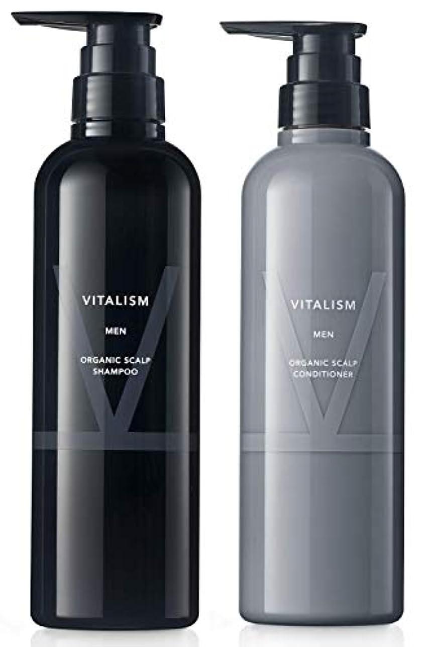 弾薬いろいろしたいバイタリズム(VITALISM) スカルプケア シャンプー&コンディショナー セット for MEN (男性用) 各500ml 大容量 ポンプ式 [リニューアル版]