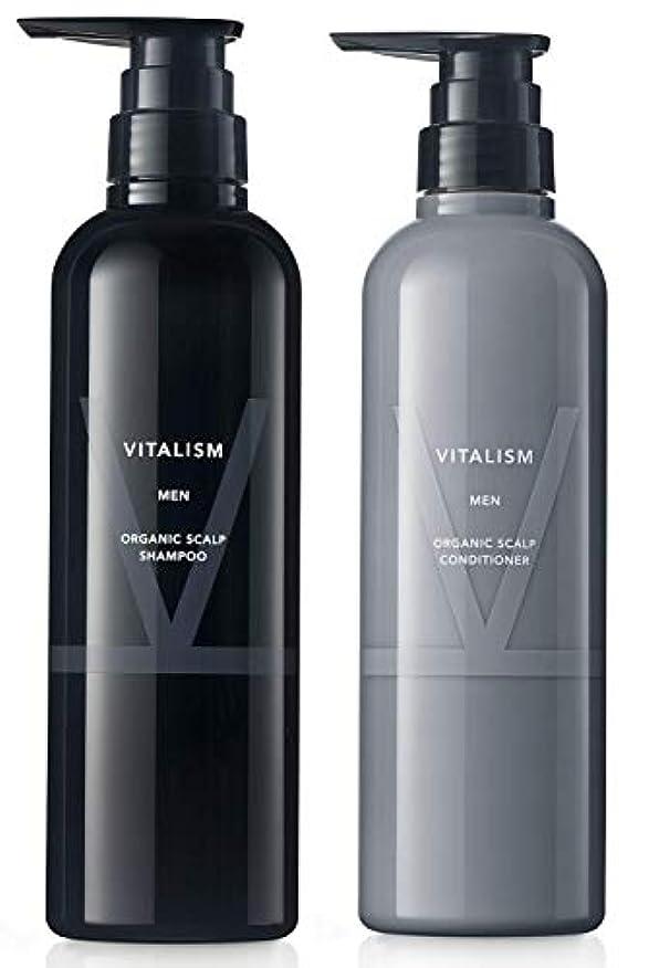 矩形油バルコニーバイタリズム(VITALISM) スカルプケア シャンプー&コンディショナー セット for MEN (男性用) 各500ml 大容量 ポンプ式 [リニューアル版]