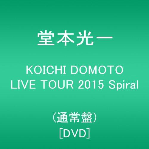 KOICHI DOMOTO LIVE TOUR 2015 Spiral(通常盤) [DVD]
