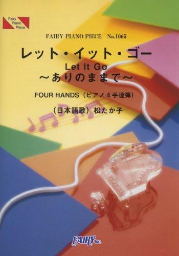 ピアノピースPP1065 レット・イット・ゴー~ありのままで~(四手連弾) / 松たか子 (ピアノ4手連弾譜)~ディズニー映画「アナと雪の女王」より (FAIRY PIANO PIECE)